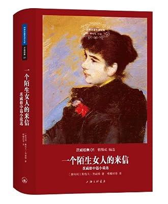 世界名著名译文库·茨威格集:一个陌生女人的来信.pdf