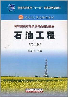 石油工程.pdf
