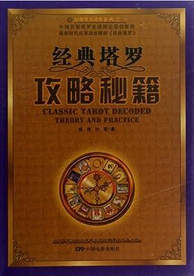 经典塔罗进阶系列之1:经典塔罗攻略秘籍.pdf