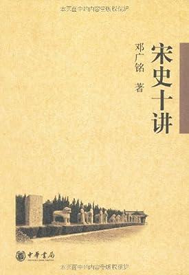 宋史十讲.pdf