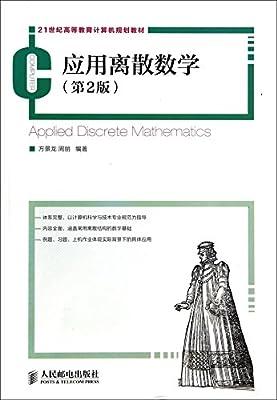 应用离散数学.pdf