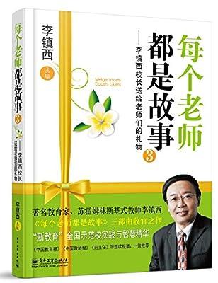 每个老师都是故事3:李镇西校长送给老师们的礼物.pdf