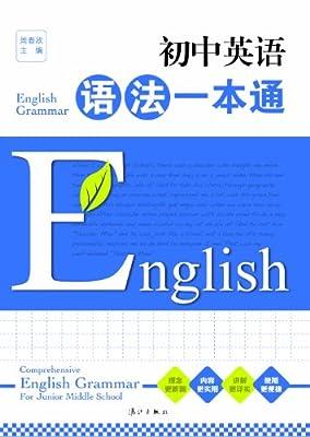 初中英语语法一本通.pdf