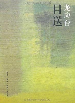 目送:龙应台.pdf