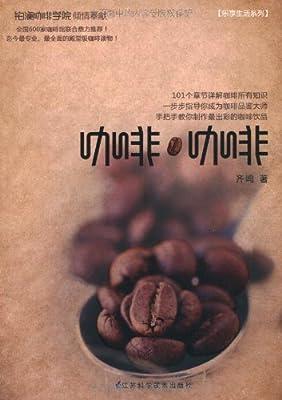 咖啡 咖啡.pdf