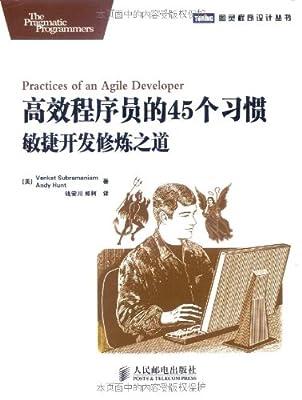 高效程序员的45个习惯:敏捷开发修炼之道.pdf
