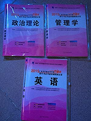2015广东省专插本招生考试 试卷 英语+政治理论+管理学.pdf