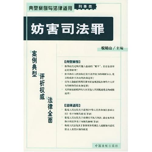 妨害司法罪(刑事类)/典型案例与法律适用