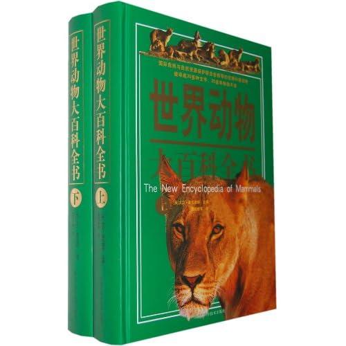 世界动物大百科全书(上下)评论