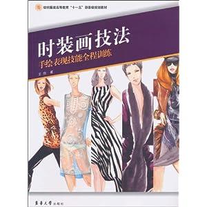 30 时装画手绘表现技法- 刘婧怡 平装¥ 39.