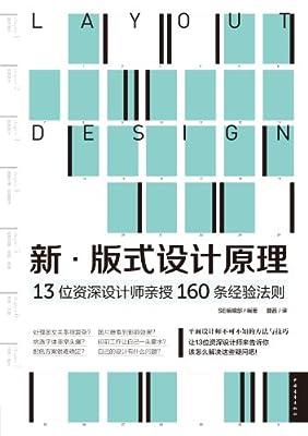新·版式设计原理:13位资深设计师亲授160条经验法则.pdf