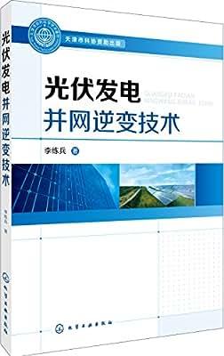 光伏发电并网逆变技术.pdf