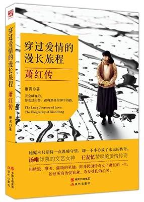 穿过爱情的漫长旅程:萧红传.pdf