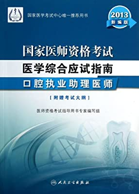 国家医师资格考试医学综合应试指南:口腔执业助理医师.pdf
