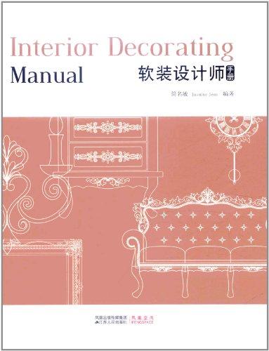 软装设计师手册图片
