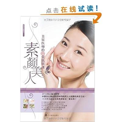 素颜美人:美容医师的12堂肌肤课