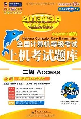 未来教育•飞思考试中心•全国计算机等级考试上机考试题库:2级Access.pdf