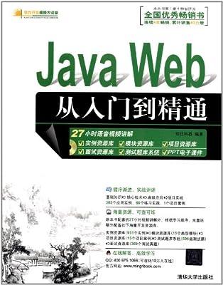 Java Web从入门到精通.pdf