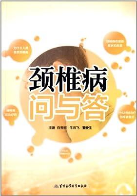 颈椎病问与答.pdf