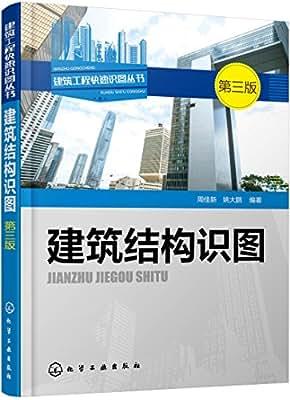 建筑结构识图.pdf