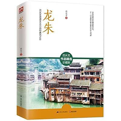 龙朱.pdf