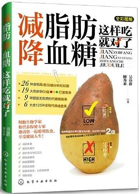 减脂肪 降血糖 这样吃就对了.pdf