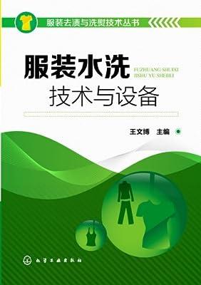 服装水洗技术与设备.pdf