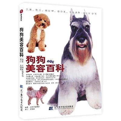 狗狗美容百科.pdf