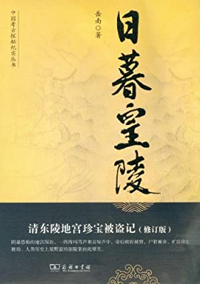 日暮皇陵:清东陵地宫珍宝被盗记.pdf