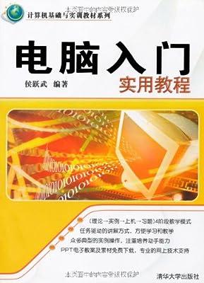 电脑入门实用教程.pdf