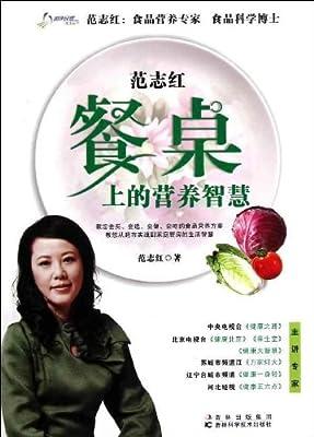 范志红餐桌上的营养智慧.pdf
