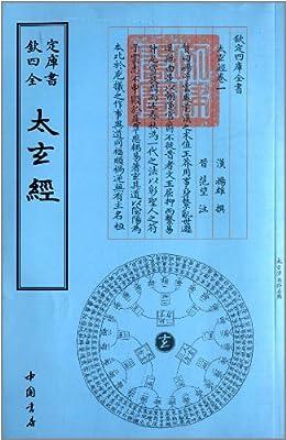 四库全书术数类:太玄经.pdf