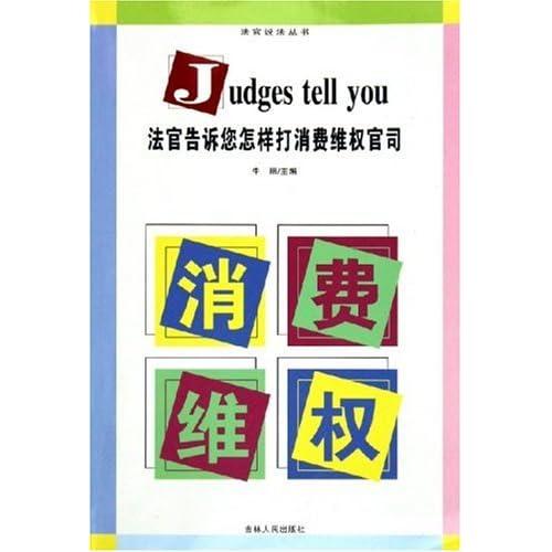 法官告诉您怎样打消费维权官司/法官说法丛书