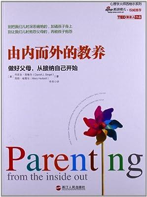心视界•由内而外的教养:做好父母,从接纳自己开始.pdf