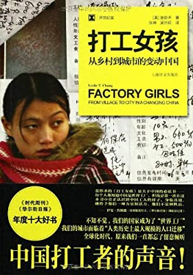 打工女孩:从乡村到城市的变动中国.pdf
