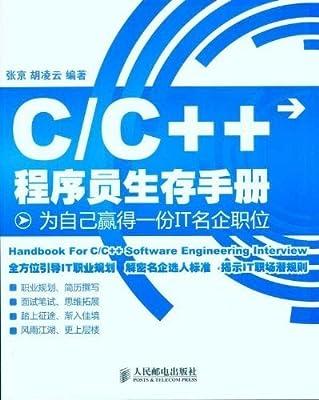 C/C++程序员生存手册:为自己赢得一份IT名企职位.pdf