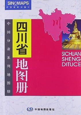 四川省地图册.pdf