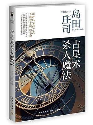 占星术杀人魔法.pdf
