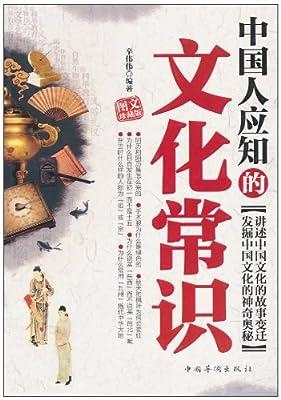 中国人应知的文化常识.pdf