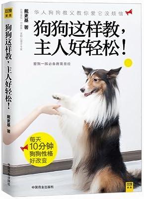 狗狗这样教,主人好轻松.pdf
