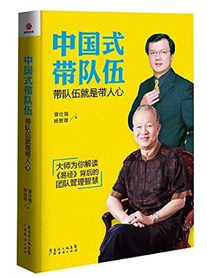 中国式带队伍:带队伍就是带人心.pdf
