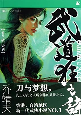 武道狂之诗·卷八 破门六剑.pdf