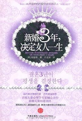 新婚3年,决定女人一生.pdf