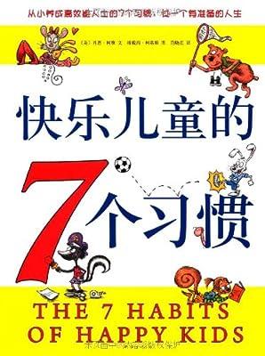 快乐儿童的7个习惯.pdf
