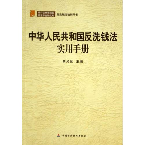 中华人民共和国反洗钱法实用手册(银行证券保险业特定非金融机构反洗钱法培训用书)
