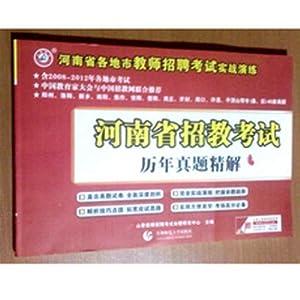 2013河南省教师招聘考试 招教考试历年真题精