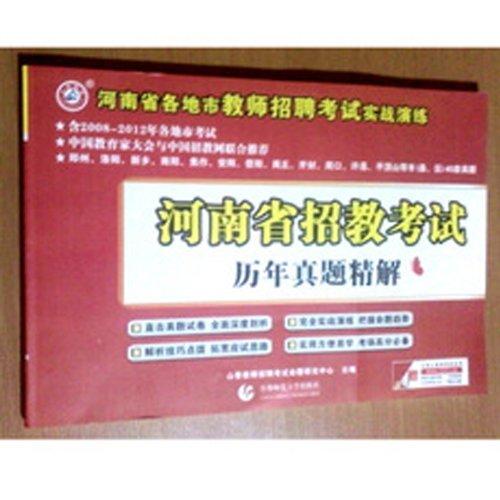 山香2013河南省教师招聘考试 招教考试历年真