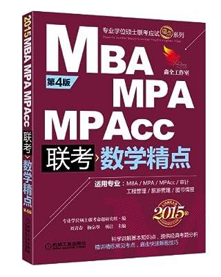 精点教材:MBA/MPA/MPAcc管理类联考:数学精点.pdf