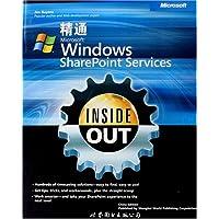 精通Windows sharepoint  Services