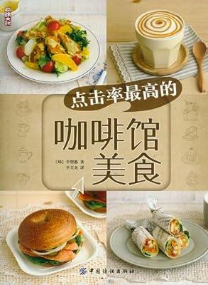 点击率最高的咖啡馆美食.pdf